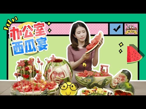 E23 Ms Yeah's watermelon Feast is ready. You lost the invitation? | Ms Yeah