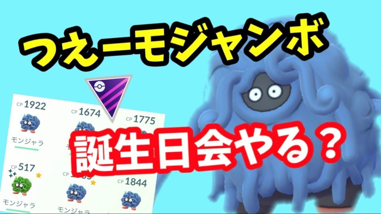 リーグ 値 go バトル ポケモン 個体