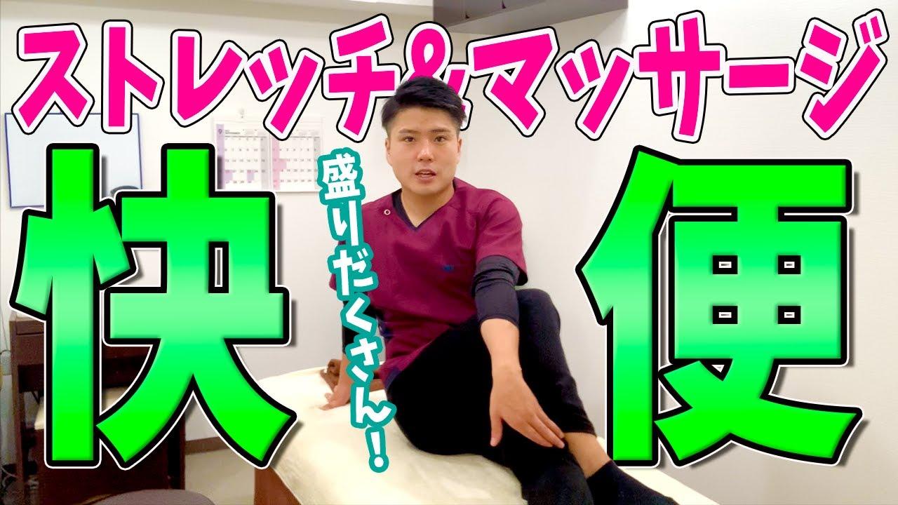 【便秘解消 ストレッチ】やまちゃん先生による効果抜群の便秘解消ストレッチ!