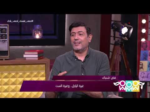 راجل و2 ستات - إيه اكتر حاجة الست بتعملها بتخلي الراجل يغير.. شوف رد الفنان أحمد وفيق  - 18:26-2020 / 6 / 3