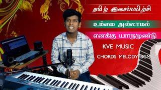 உம்மை அல்லாமல் எனக்கு | Ummai Allamal Enakku | Tamil Chrisitian Song Keyboard Notes