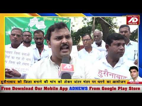 झारखण्ड के हुसैनाबाद मंडल को जिला बनाने की मांग को लेकर धरना दिया