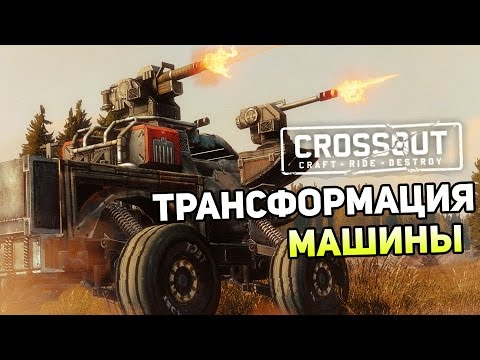 Crossout Gameplay #4 — ТРАНСФОРМАЦИЯ МАШИНЫ