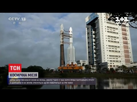 ТСН: У Китаї запустили ракету на Місяць - апарат