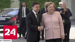 Зеленского упрекнули в бездействии рядом с дрожащей Меркель - Россия 24 thumbnail