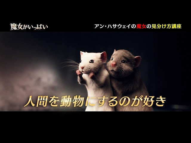 映画予告-「鬼滅の刃」声優・岡本信彦、魅惑のナレーション!映画『魔女がいっぱい』特別映像