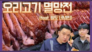 오리고기를 부셔보자(feat.팔도비빔면)