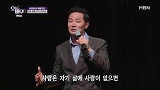 [김창옥 강연] 내 삶을 먼저 사랑해라 [오늘도 배우다 12회]