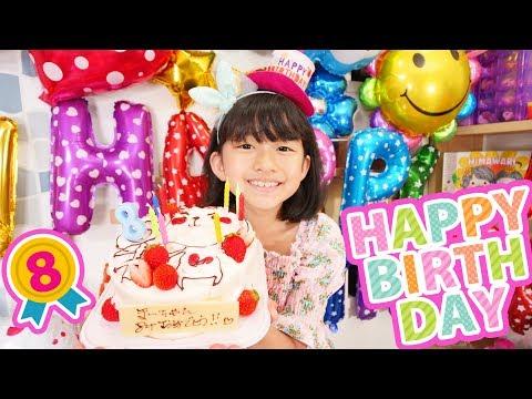 まーちゃん8歳♡お誕生日会♡と皆様からのお祝いメッセージ紹介!たくさんのメッセージありがとう!!!himawari-CH