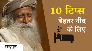 अच्छी और गहरी नींद के लिए 10 टिप्स  | Sadhguru Hindi