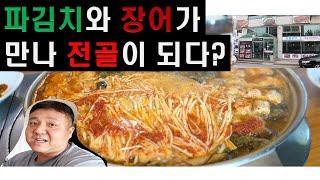 안산맛집] 파김치와 장어의 만남? 파장어전골 리뷰!! …