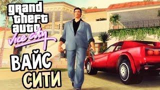 GTA: Vice City Прохождение #1 — ВАЙС СИТИ!