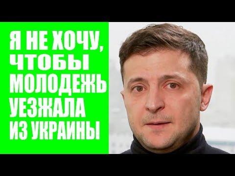 Владимир Зеленский: Украинцы, я не хочу, чтобы мы стреляли сами в себя