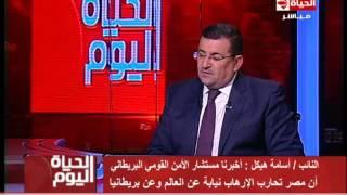 الحياة اليوم - النائب اسامة هيكل : مجلس العموم البريطاني حصل على معلومات مغلوطة عن مصر