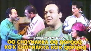 Mirzabek Xolmedov - Oq choynakka oq qopqoq, ko'k choynakka ko'k qopqoq. (Mirzo teatr)