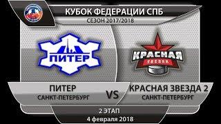 Питер 09 - Красная Звезда 09 2 (19-2) 04.02.2018