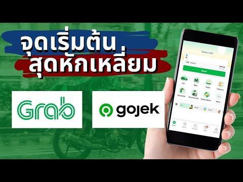 ประวัติ Grab และ GoJek (Get) | เปิดประวัติเจ้าของสองบริษัทที่คุณไม่คาดคิด