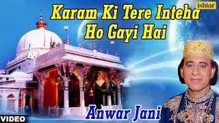 Karam Ki Tere hit qawali by anwar jani