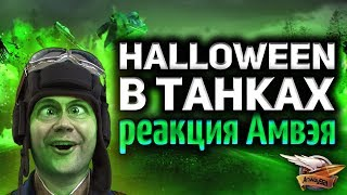 HALLOWEEN в World of Tanks - Скоро что-то будет! - Реакция Амвэя