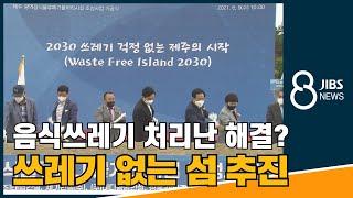 음식쓰레기 처리난 해결?..쓰레기 없는 섬 추진 / J…