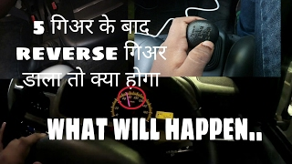 What Will Happen If Put REVERSE Gear After 5th Gear In High Speed For Beginners|Learn To Turn