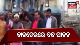 12 Hours Strike In Talcher,All School Colleges Are Closed