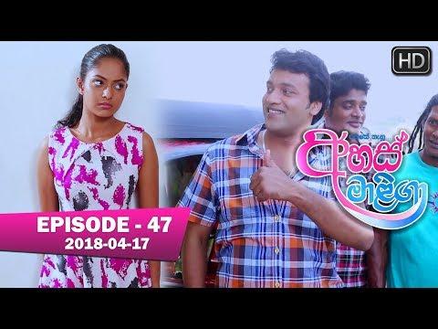 Ahas Maliga   Episode 47   2018-04-17 thumbnail