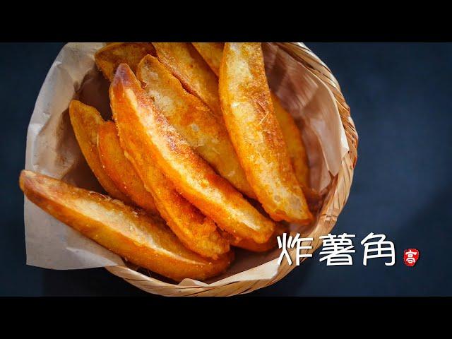 炸薯角 Crispy Potato Wedges
