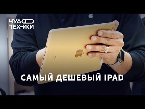 Быстрый обзор | Apple iPad 2018