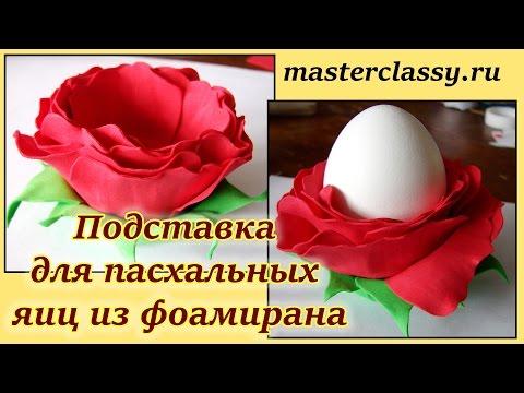 Подставка для пасхальных яиц из фоамирана: видео урок