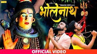 Bholenath | Sandy Puniya & Somnath Sharma | Kawad DJ Song | Shiv Bhajan | Latest Shiv Bhajan 2019