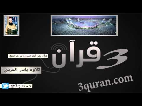 030 Surat Ar-Rum  سورة الرّوم تلاوة ياسر القرشي