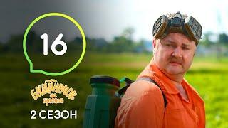 Сериал Будиночок на щастя 2 сезон. Серия 16 | Комедия 2020