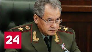 Шойгу: Министерство обороны России продолжает работу по стабилизации обстановки в Сирии - Россия 24