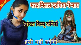 मरद मिलल दरुपिया Khortha Billu Comedy | Khortha Funny Video | Marad Milal Darupiya Hit Video Song