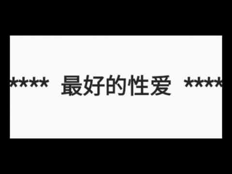 ( 中文 ) 做愛時 , 高潮后暈厥的方法 .