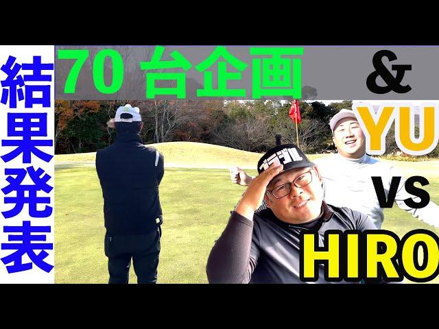 【結果発表】ゴルピア初!ダブル企画SO70台&HIRO vs YUマッチ対決!!【⑥ゴルピア初ダブル企画7-9H】