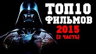 Топ 10 лучших фильмов 2015 (2 часть)