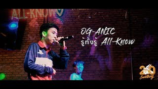 รู้ทั้งรู้ ALL-KNOW - OG-ANIC [Live] 20Something Bar