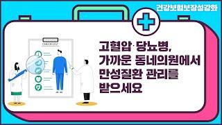 고혈압‧당뇨병, 가까운 동네의원에서 만성질환 관리를 받으세요