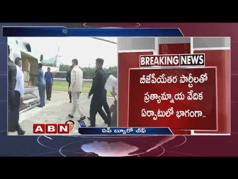 AP CM Chandrababu Naidu to Meet Mamata Banarjee    ABN Telugu
