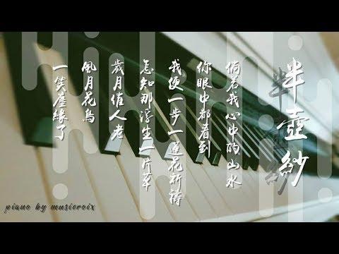【古風】 半壺紗-鋼琴獨奏/Piano Solo (原唱:劉珂矣) - YouTube