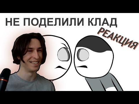 На Заброшке нашли КЛАД (анимация) РЕАКЦИЯ