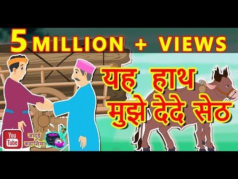यह  हाथ मुझे देदे सेठ    Hindi Stories for Kids    Hindi Cartoon Story  