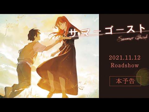 映画「サマーゴースト」本予告 【2021.11.12(金)全国ロードショー】