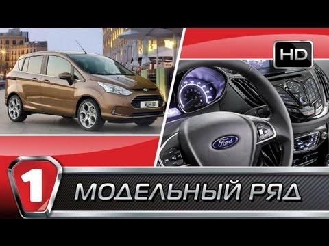 Ford B-MAX. Модельний ряд (HD) (УКР)