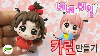 베베데빌 카린 만들기 How to make Chibi Devi/ちび☆デビ! thumbnail