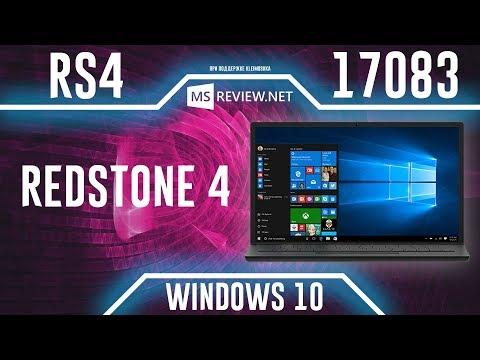 Windows 10 Build 17083 – Шрифты, Diagnostic Data Viewer, TimeLine