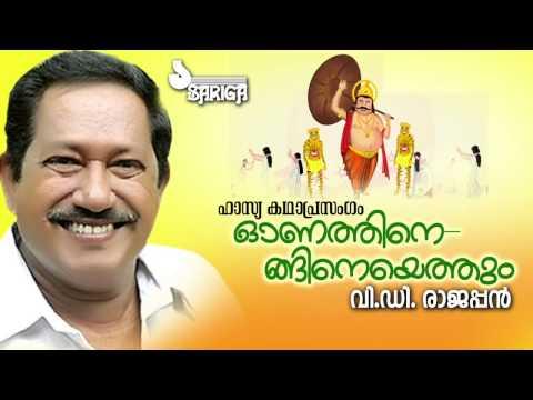 Onathinenganeyethum | Kathaprasangam | VD Rajappan