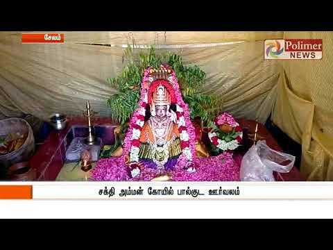 தமிழகம் மற்றும் புதுவையில் நடைபெற்ற ஆன்மீக நிகழ்வுகள்